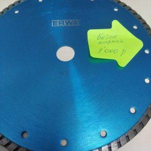 алмазный диск 230 турбо эконом